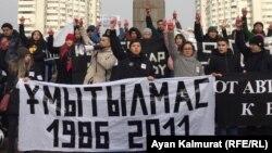 Акция «Oyan, Qazaqstan» в Алматы. 16 декабря 2019 года.
