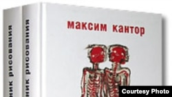 """Максим Кантор, """"Учебник рисования"""""""