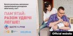 Інформаційна кампанія «Щастя в 4 руки»