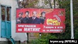 Билборд, приглашавший на митинг 7 ноября в Севастополе