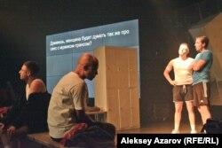 """""""Тестостерон"""" спектакілінен көрініс. Алматы, 13 ақпан 2018 жыл."""