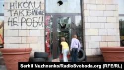 Салон «Емпоріум» після ліквідації революційних графіті і дій у відповідь, 3 вересня 2017 року