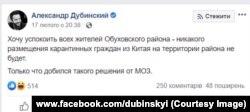 Пост депутата від фракції «Слуга народу», в якому він обіцяє мешканцям Київщини захищати їх від евакуйованих з Китаю