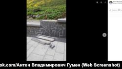 Скриншот со страницы в Фейсбуке руководителя МУБ «Город» Антона Гумена
