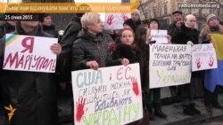 У Львові вшанували пам'ять загиблих маріупольців