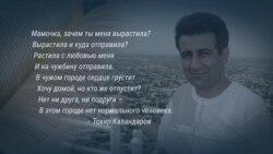 Трудовые мигранты в России пишут стихи