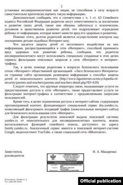 Ответ Роскомнадзора