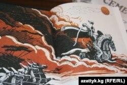 «Манас» эпосуна арналган китеп жасалгасы.