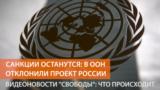 В ООН не поддержали проект по отказу от санкций