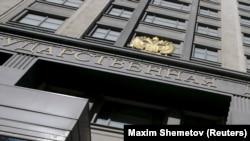 Здание Государственной думы, нижней палаты парламента России. Иллюстративное фото.