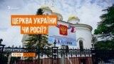 Чого чекати Криму після томосу?