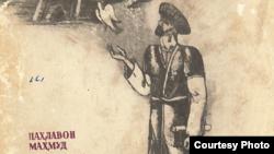 Mahmyt Pälwanyň 1979-njy ýylda Daşkentde çykan neşiri.