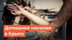 Российский закон и домашнее насилие в Крыму | Дневное шоу на Радио Крым.Реалии