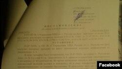 Отказ в возбуждении уголовного дела по факту нападения на Анну Дворниченко