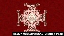 Робота художника-каліграфа Олексія Чекаля, яка була приурочена до проведення Об'єднавчого собору українських православних церков, що відбувся 15 грудня 2018 року