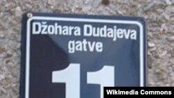 Дудаев ЖовхIаран цIарах Ригера аллей.