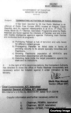 Распоряжение МВД Пакистана прекратить вещание Радио Свобода на пушту, отправленное в адрес редакции