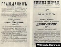 Dostoyevsy - Yazıçının gündəliyi