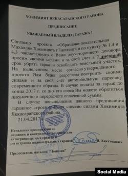 Предупредительное письмо, расклеенное на дверях гаражей в Яккасарайском районе Ташкента.