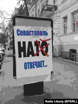 """Наглядная агитация"" на севастопольских улицах"