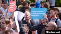 Митинг против пенсионной реформы в Москве (Иллюстративное фото)