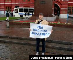 Пикет против коррупции, Москва, сентябрь 2015 года