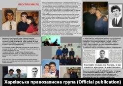 Стенд фотовиставки Харківської правозахисної групи «13 історій свавільно засуджених довічно»