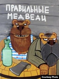 Правильные медведи Васи Ложкина