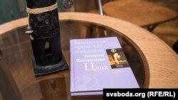 Кніга «Ціша», адзначаная «Гліняным Вялесам»