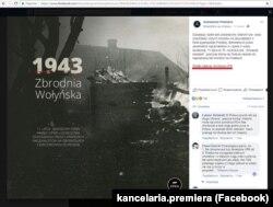 Ілюстрація, яку розмісти в фейсбук канцелярія прем'єра Польщі. Була використана світлина знищеного поляками українського села Сагринь у 1944 році