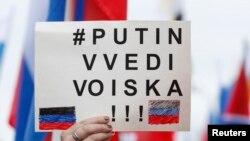 Проросійський мітинг у Москві на підтримку сепаратистів на Донбасі, 11 червня 2015 року