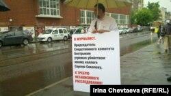 Журналист Сергей Пархоменко проводит пикет у здания Следственного комитета в Москве 13 июня