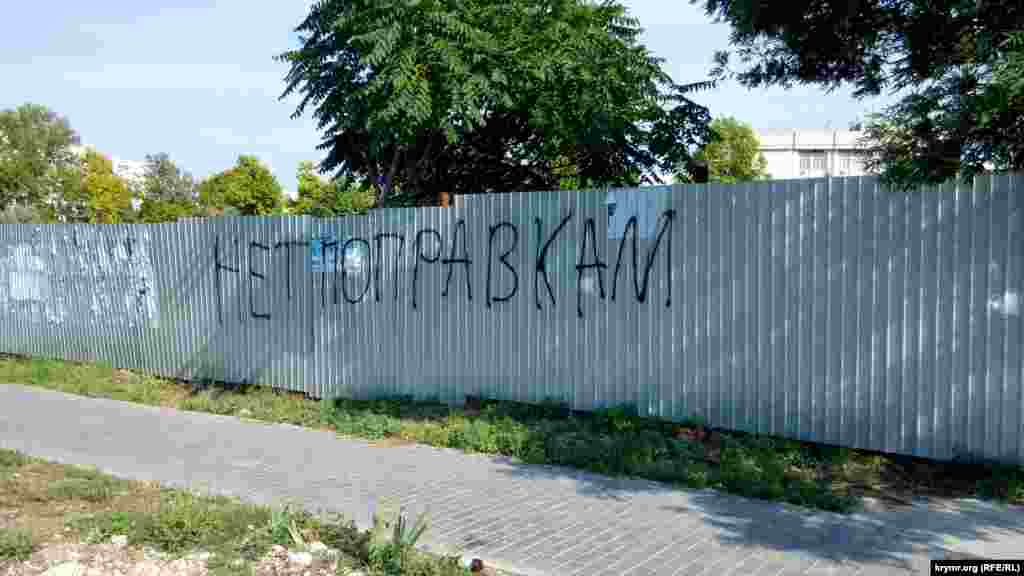 Перед голосованием на стенах и заборах в оживленныхместах появились протестные надписи против поправок