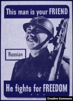 """Американский плакат времен войны: """"Русский - это твой друг. Он воюет за свободу"""""""