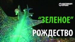 """""""Зеленое"""" Рождество"""