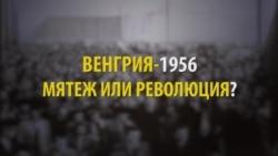 60 лет Венгерскому восстанию: как СМИ рассказывали о нем тогда и сейчас? (видео)
