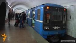 Մետրոյի վերակառուցման համար տրամադրվում է եւս 15 միլիոն եվրո