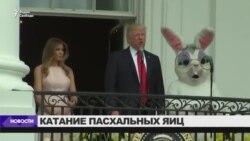 Президент Трамп впервые катает пасхальные яйца