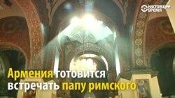 Армения встречает Папу Римского: первый визит главы Ватикана