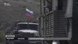 Повномасштабне вторгнення Росії в Україну – реальна загроза чи пропагандистське залякування? | «Донбас.Реалії»