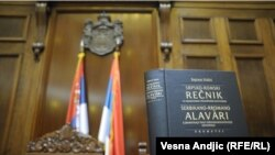 Srpsko-romski rečnik predstavljen je u Skupštini Srbije, 27. septembar 2011.