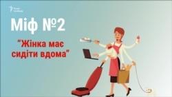 В Україні сексизму нема?