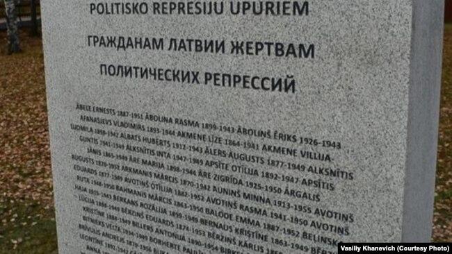 Список имен на памятном знаке