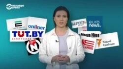 Блокировки и аресты: ситуация с независимыми СМИ в Беларуси (видео)