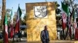یادمان یهودیان کشتهشده در جنگ هشت ساله