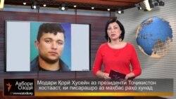 Ахбори Тоҷикистон ва ҷаҳон аз 13-уми июли соли 2015-ум