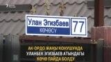 Эгизбаев атындагы көчө пайда болду