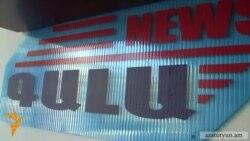 ՄԻԵԴ-ը վարույթ է ընդունել «ԳԱԼԱ» հեռուստաընկերության հայցը