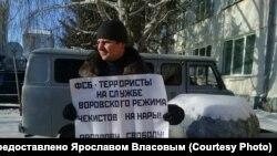 Пикет 15 ноября в Новосибирске в поддержку Евгения Ряполова