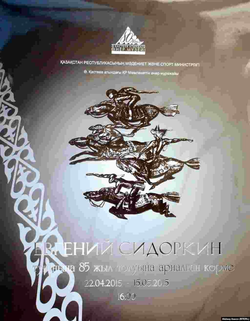 Евгений Матвеевич Сидоркин графика мәнеріндегі сурет шебері ретінде танымал. Ол Қазан, Рига және Ленинград қалаларында білім алған. 1957 жылдан бастап Алматыда тұрған.